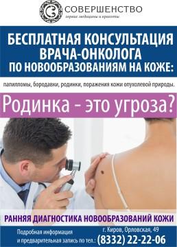 onkolog-borodavki