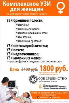 УЗИ КОМПЛЕКС Ж