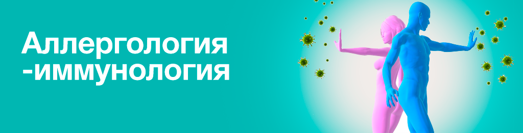 Аллергология-иммунология