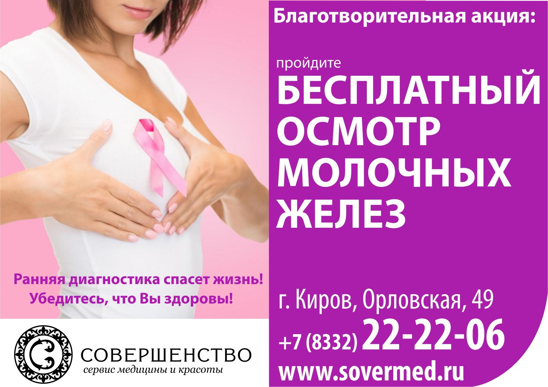 Молочные железы нов нов