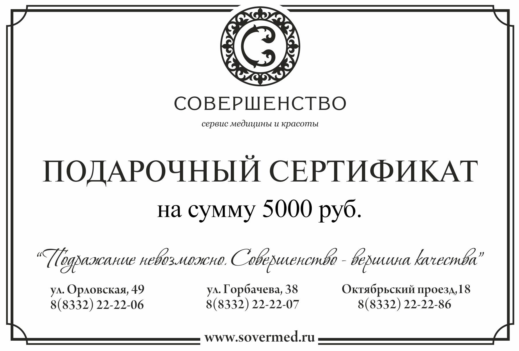 Подарок руководителю сертификат 54