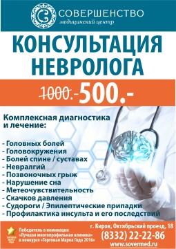 НЕВРОЛОГ 500