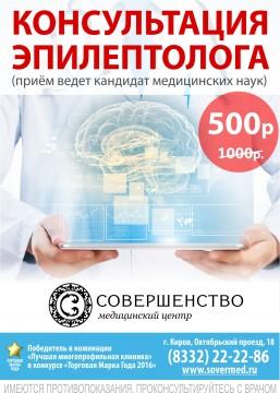 ЭПИЛЕПТОЛОГ 500