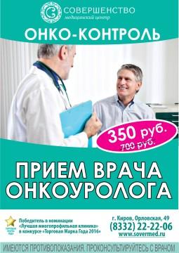 ОНКО-УРОЛОГ 350