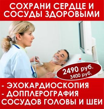 ЭХО СКИДКА 2490