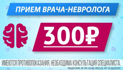 НЕВРОЛОГ 300