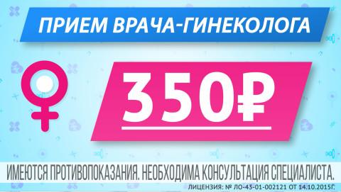 ГИНЕКОЛОГ 350