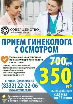 гинеколог 50 процентов