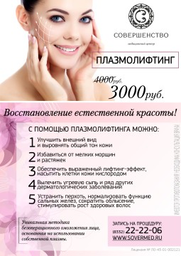 Плазмалифтинг 3000 нов