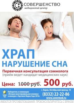 СОМНОЛОГ 500