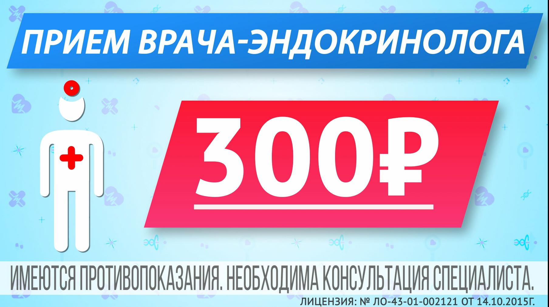 ЭНДОКРИНОЛОГ 300