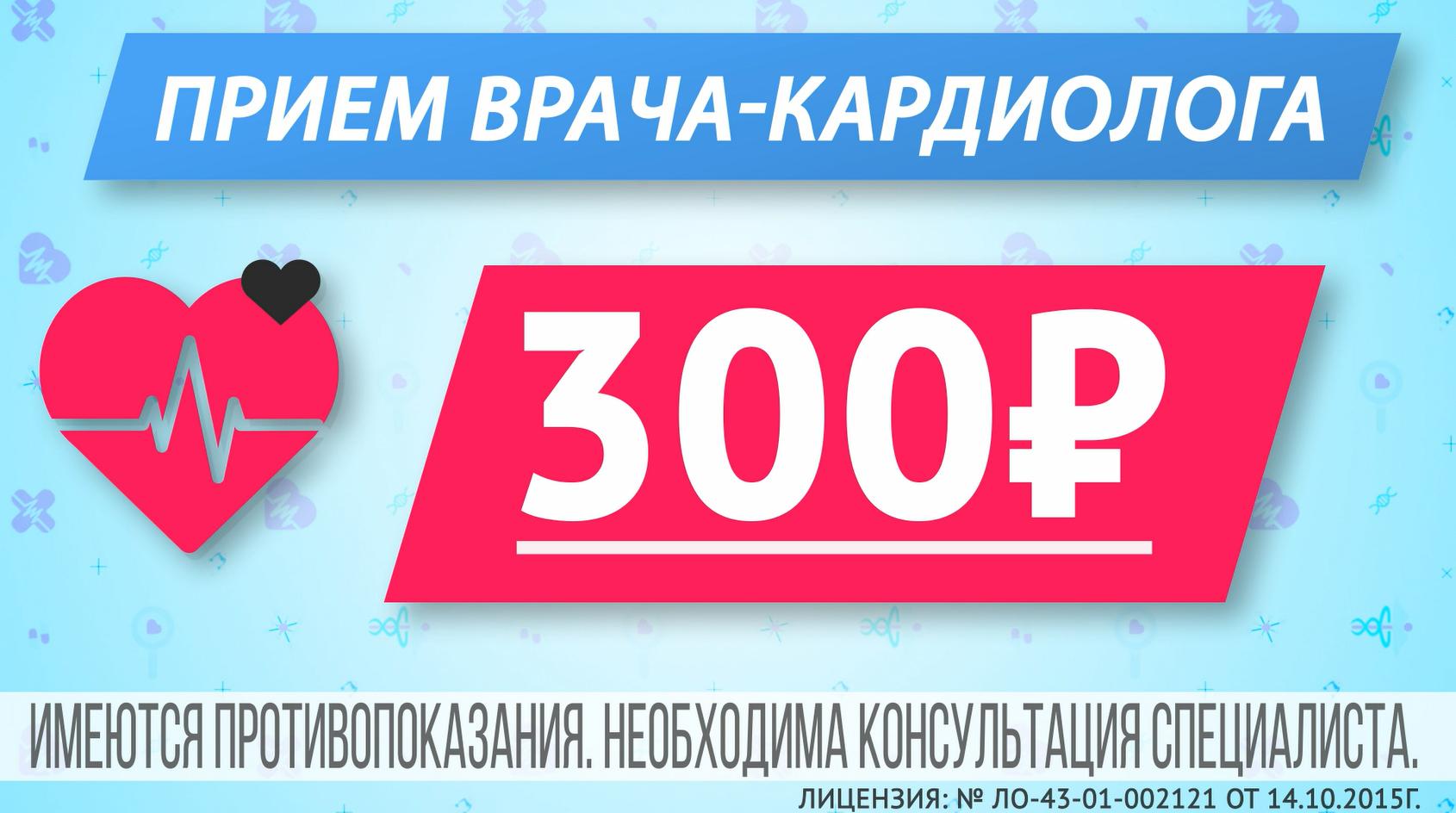 КАРДИОЛОГ 300