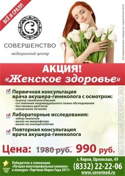 ЖЕНСКОЕ ЗДОРОВЬЕ 990