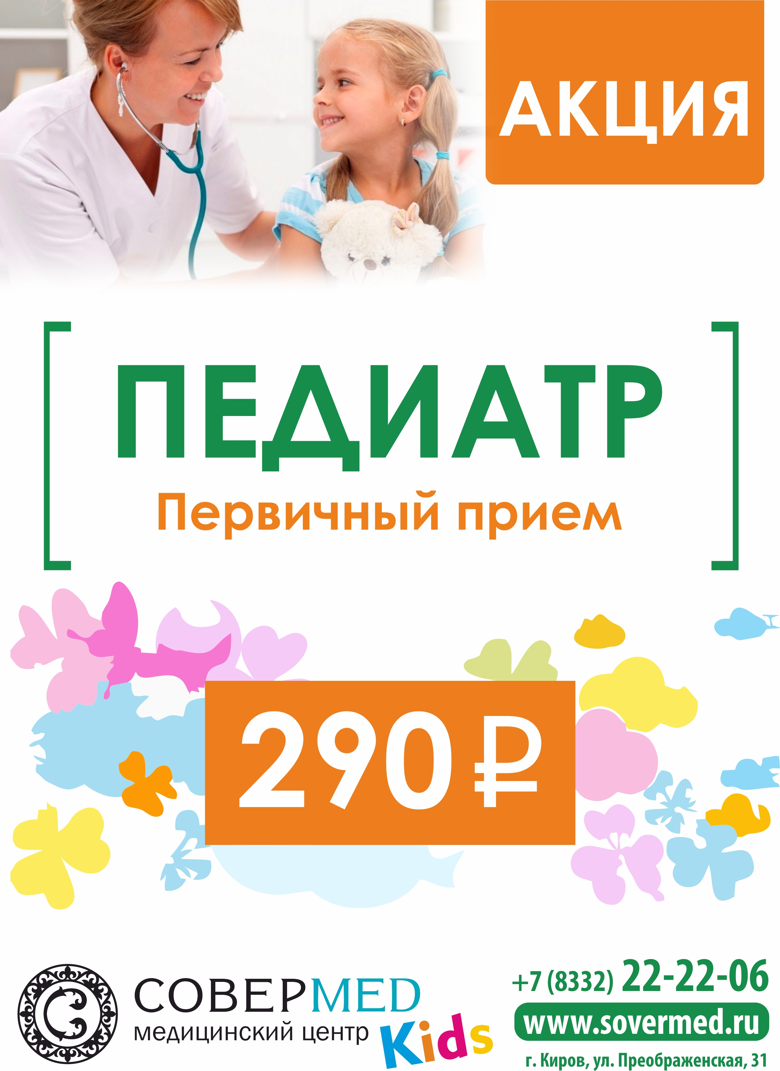 ПЕДИАТР 290
