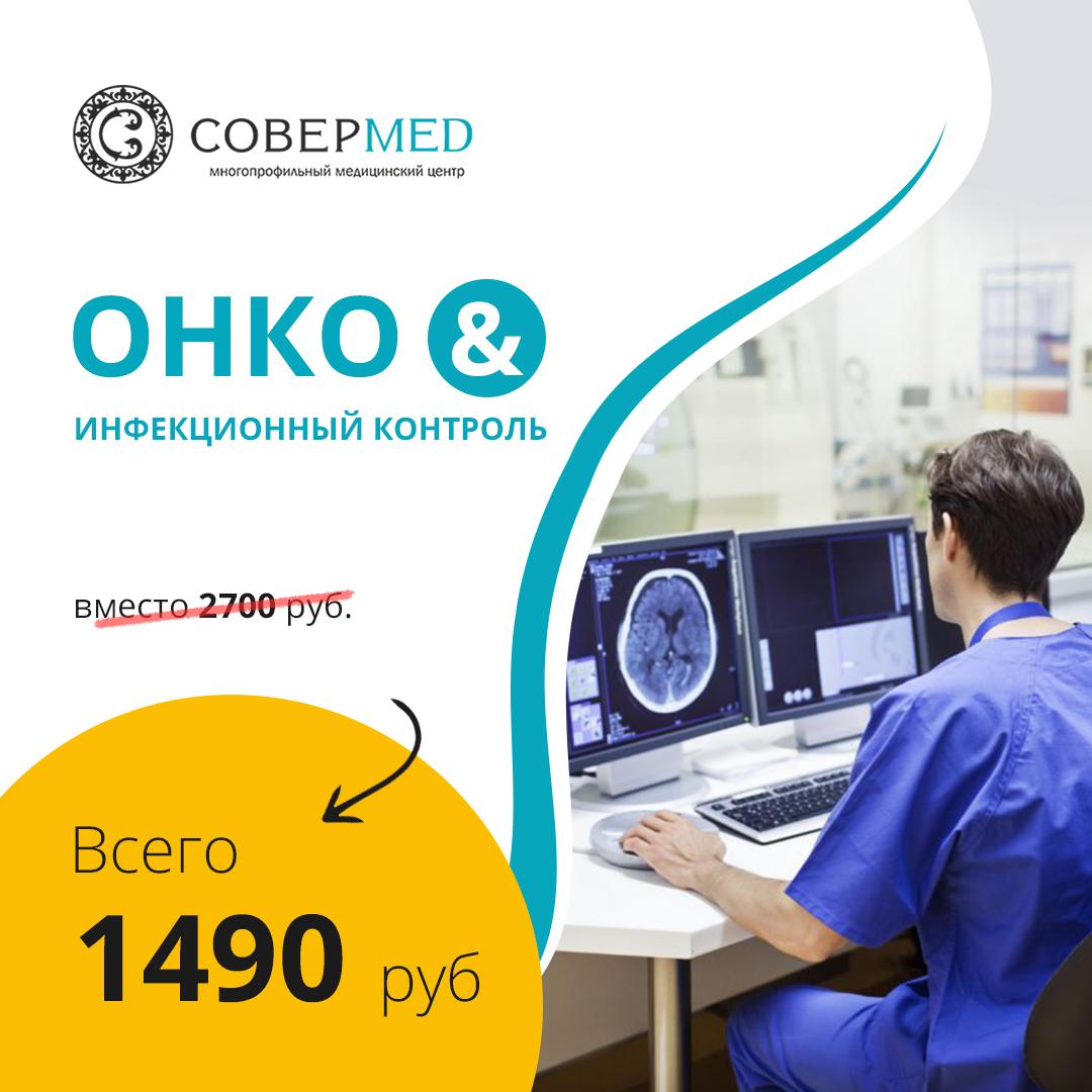 onko_kontrol1