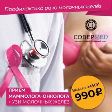 мамолог 990